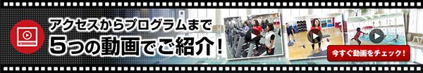 施設・プログラム 案内動画