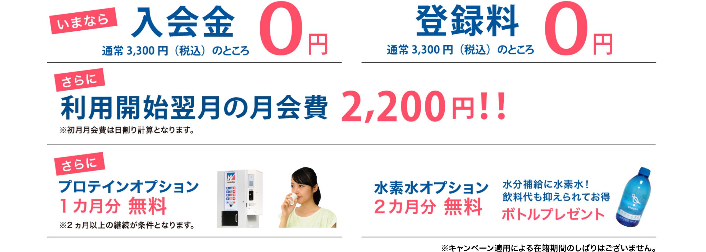 入会金0円 登録料0円