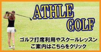 アスリエ ゴルフ