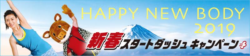 新春スタートダッシュキャンペーン