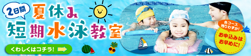 夏休み短期水泳教室
