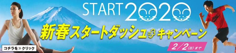 START 2020 新年スタートダッシュキャンペーン