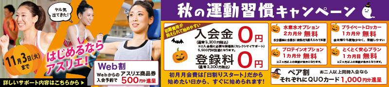 秋の運動習慣キャンペーン