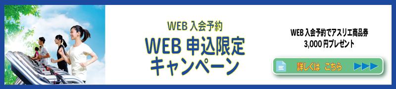 web申込限定キャンペーン