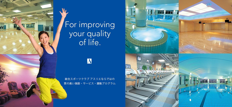 For improving your quality of life.総合スポーツクラブ アスリエならではの質の高い施設・サービス・運動プログラム