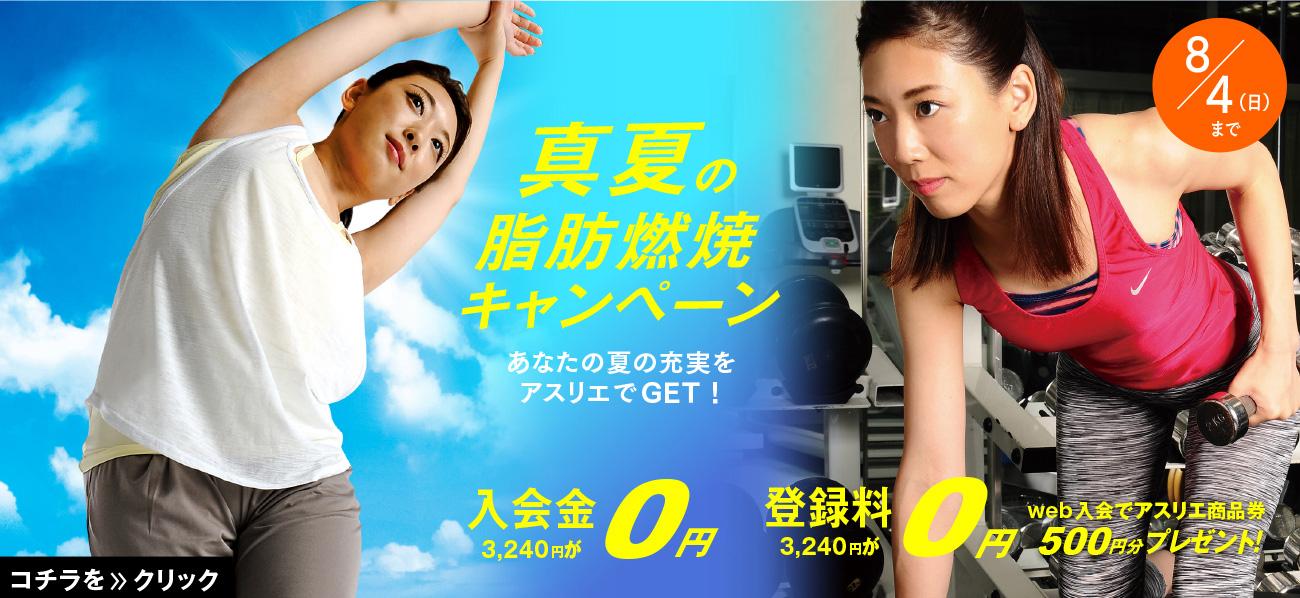 真夏の脂肪燃焼キャンペーン