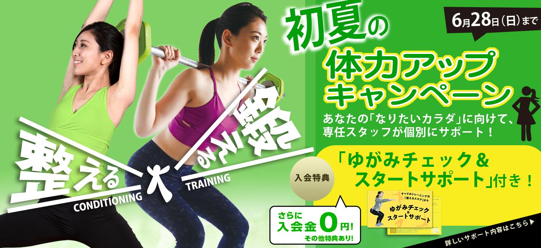 3ヶ月間運動習慣マンツーマンサポートコース