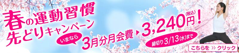 春の運動週間先取りキャンペーン