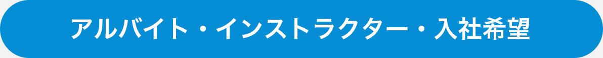 アルバイト・インストラクター・入社希望