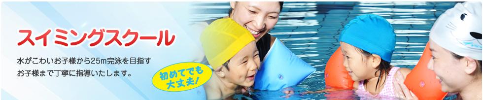 スイミングスクール 水がこわいお子様から25m完泳を目指すお子様まで丁寧に指導いたします。