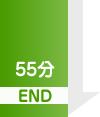 55分 END