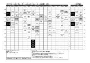 【改訂版】2019年GW スケジュールのサムネイル