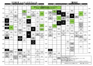 2020年鷺沼3月緑のサムネイル