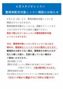 (4月〜)スタジオ人数制限のサムネイル