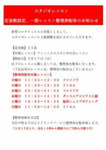 (HP版)スタジオ人数制限のサムネイル