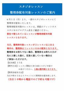 (6月〜)スタジオ人数制限のサムネイル
