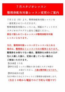 (7月〜)スタジオ人数制限のサムネイル
