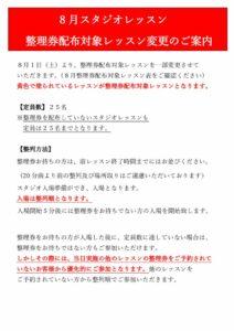 (8月〜)スタジオ人数制限のサムネイル