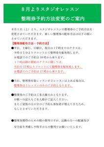 (8月〜)整理券配布ルールのサムネイル