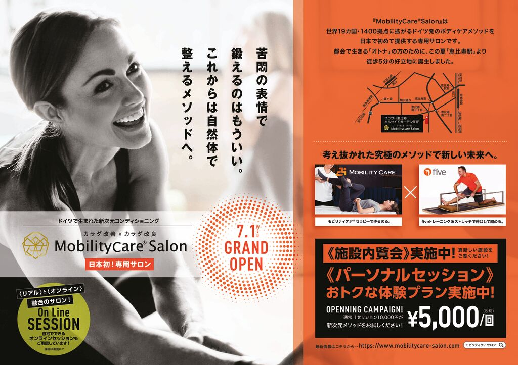 MOBILITYCARE_ OPENチラシ_7月 (5)のサムネイル