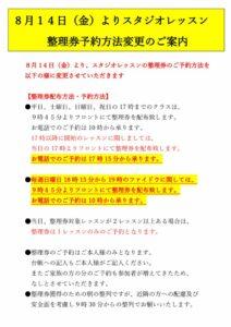 改訂版(8月〜)整理券配布ルールのサムネイル