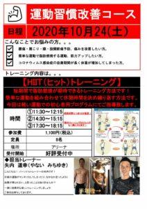 コピー矢内イベントPOP2020.10.24のサムネイル