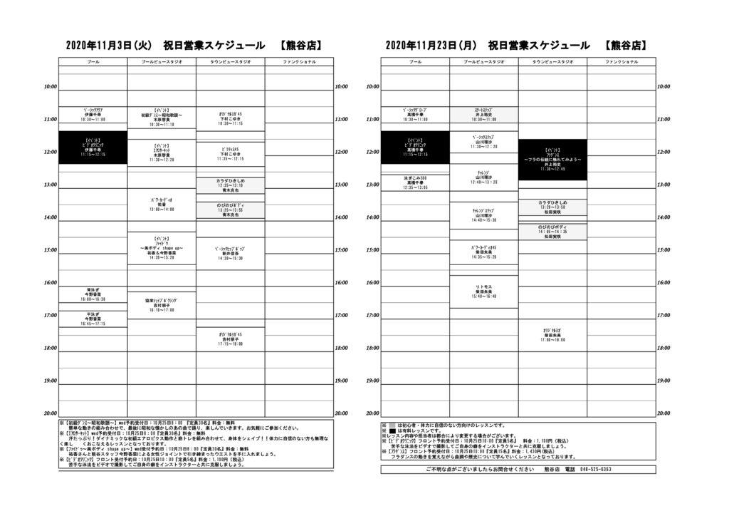 熊谷2020.11.3.23のサムネイル