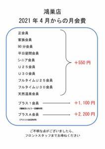 【POP】2021年4月月会費変更のサムネイル
