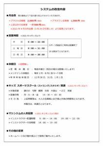 会員システム変更案内文詳細のサムネイル