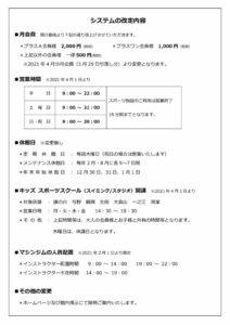 会員システム変更案内文詳細2021.1月【投函用】最終版のサムネイル