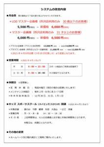 会員システム変更案内文詳細2021.1月【掲示用】のサムネイル
