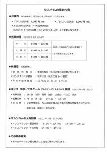 全会員DM2021.01.20(鶴瀬)のサムネイル