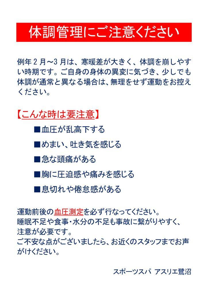 体調管理にご注意【2021.2.22】のサムネイル