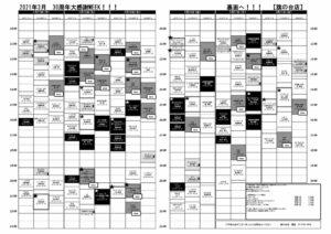 2021年3月30周年スケジュール –のサムネイル